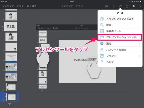 iOSのKeynoteに音声を付けたい場合の設定