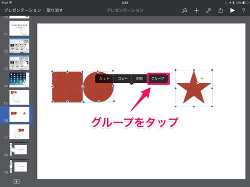 複数の図形(オブジェクト)をグループ化して、一つの図形として扱う方法