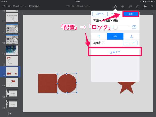 図形の位置やサイズを固定化して、動かないようにする方法