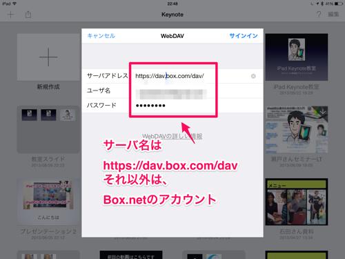 Box.netをKeynoteと連結して、iWork専用保管クラウドにする方法
