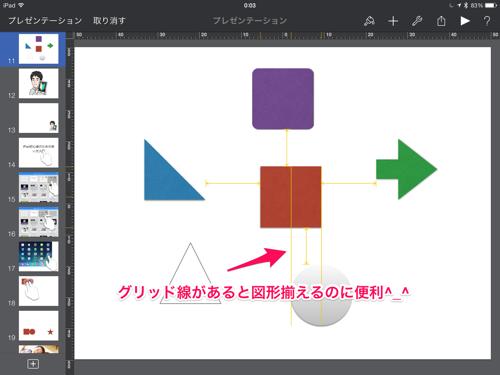 図や配置をきっちり並べるためのグリッド線の出し方