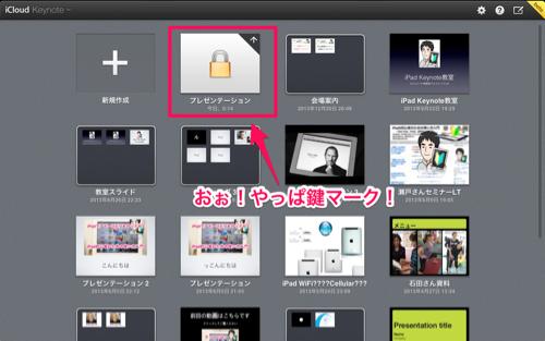 色々汎用性がありそう!スライドにパスワードを付ける方法