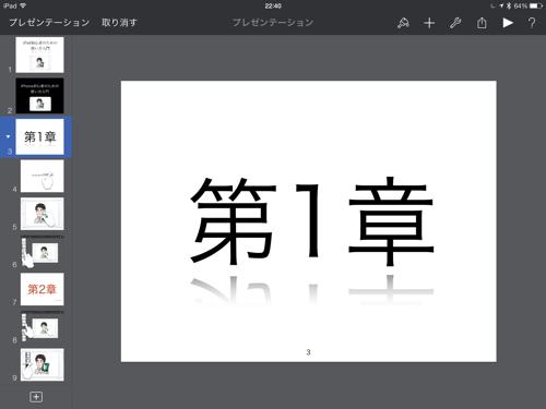 Appleの得意な文字の反射を付ける方法