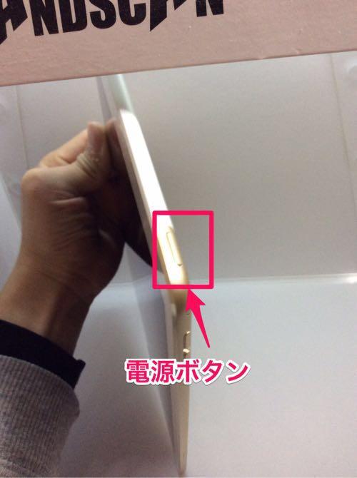 iPadがまったく動かない!って時のiPadを強制終了する方法