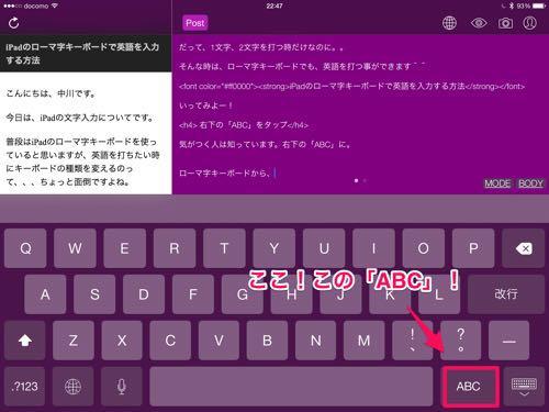 iPadのローマ字キーボードで英語を入力する方法