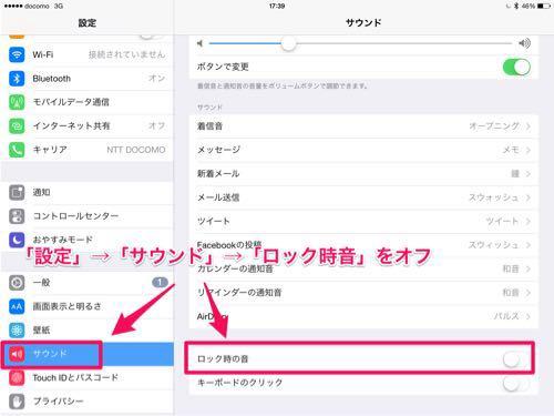 iPad購入したら最初にやる設定!iPadをロックする時のカチ音を消す設定
