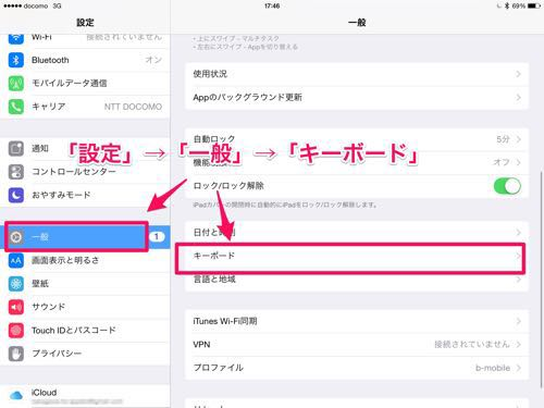iPadのキーボードを追加・削除する方法