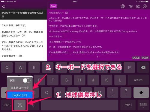 iPadのキーボードの種類を切り替える方法