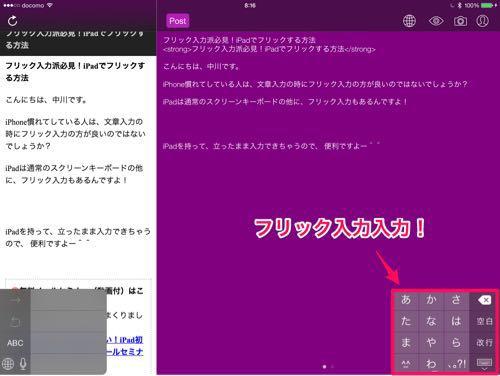 フリック入力派必見!iPadでフリックする方法