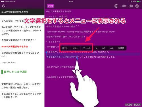 iPadで「カット」、「コピー」、「ペースト」を行う方法