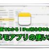 【動画有】iPadのメモ帳の使い方