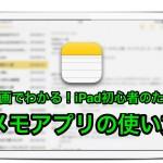 【iOS9】iPad純正のメモ帳がパワーアップ!フリーハンド(手書き)メモの使い方