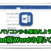 iPad版Wordの使い方 表の行・列を削除する方法