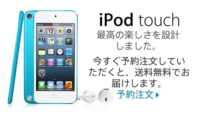 新型iPod touchをAppStoreで購入する方法