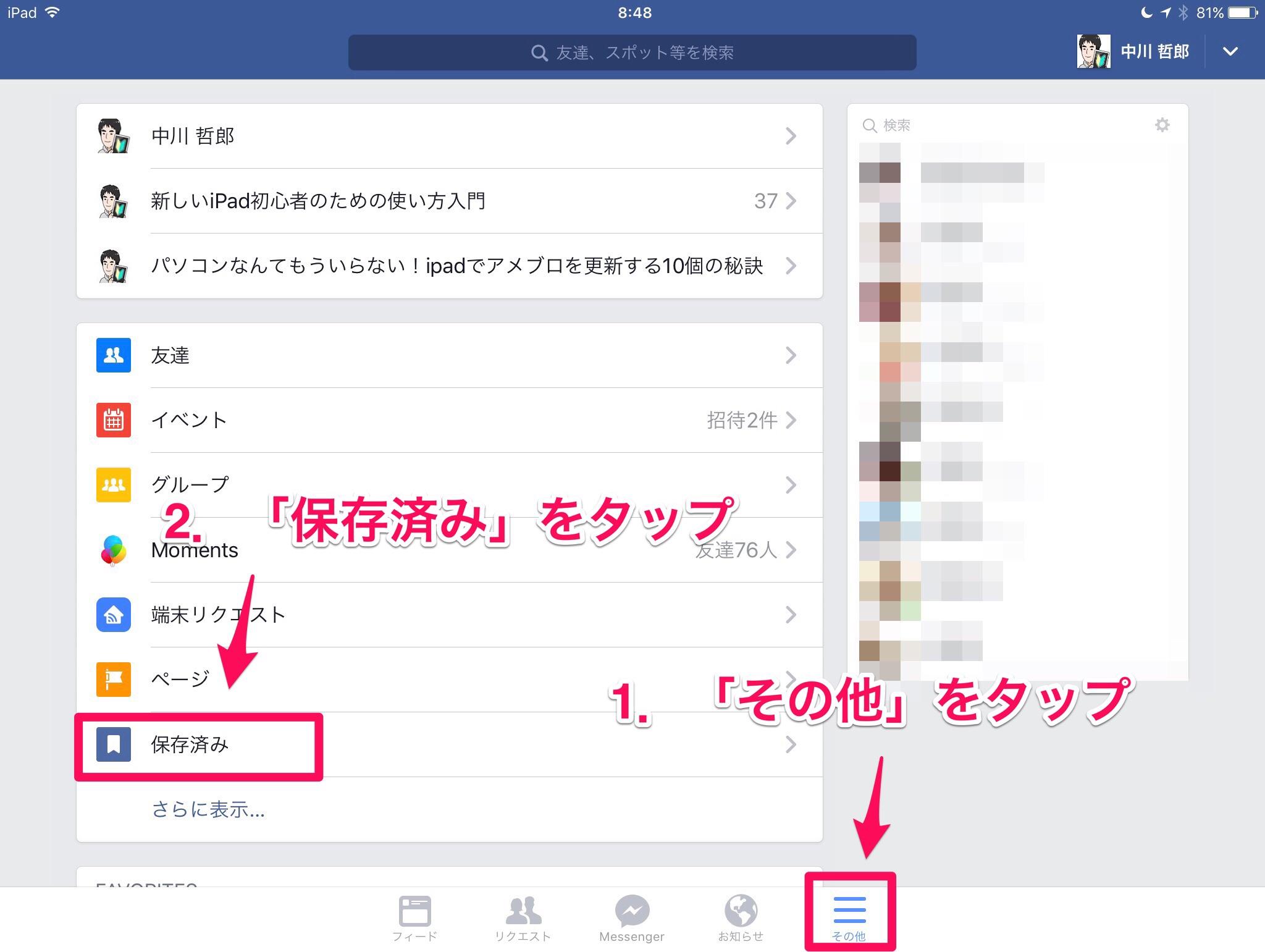 Facebookで保存した動画や投稿をメッセンジャーで送る方法 Ipad
