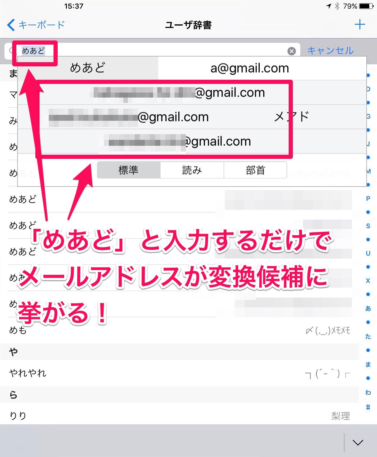 Iphone ユーザー 辞書