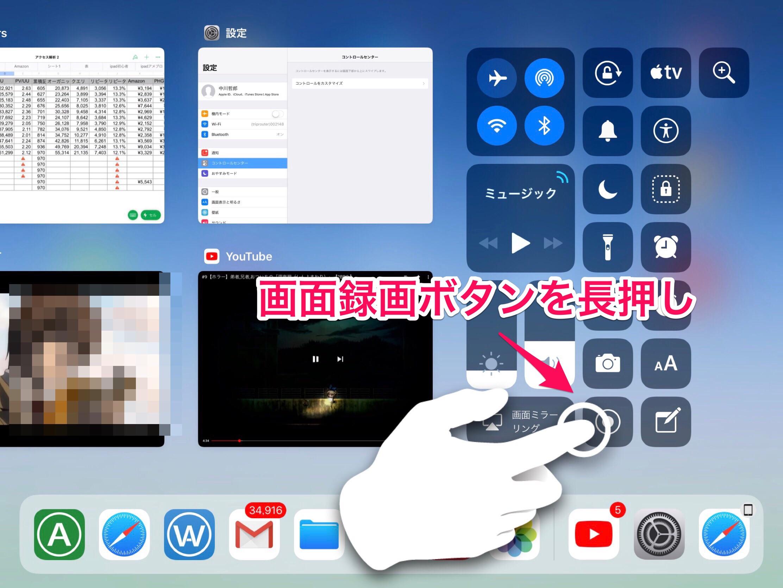 録画 ipad 画面