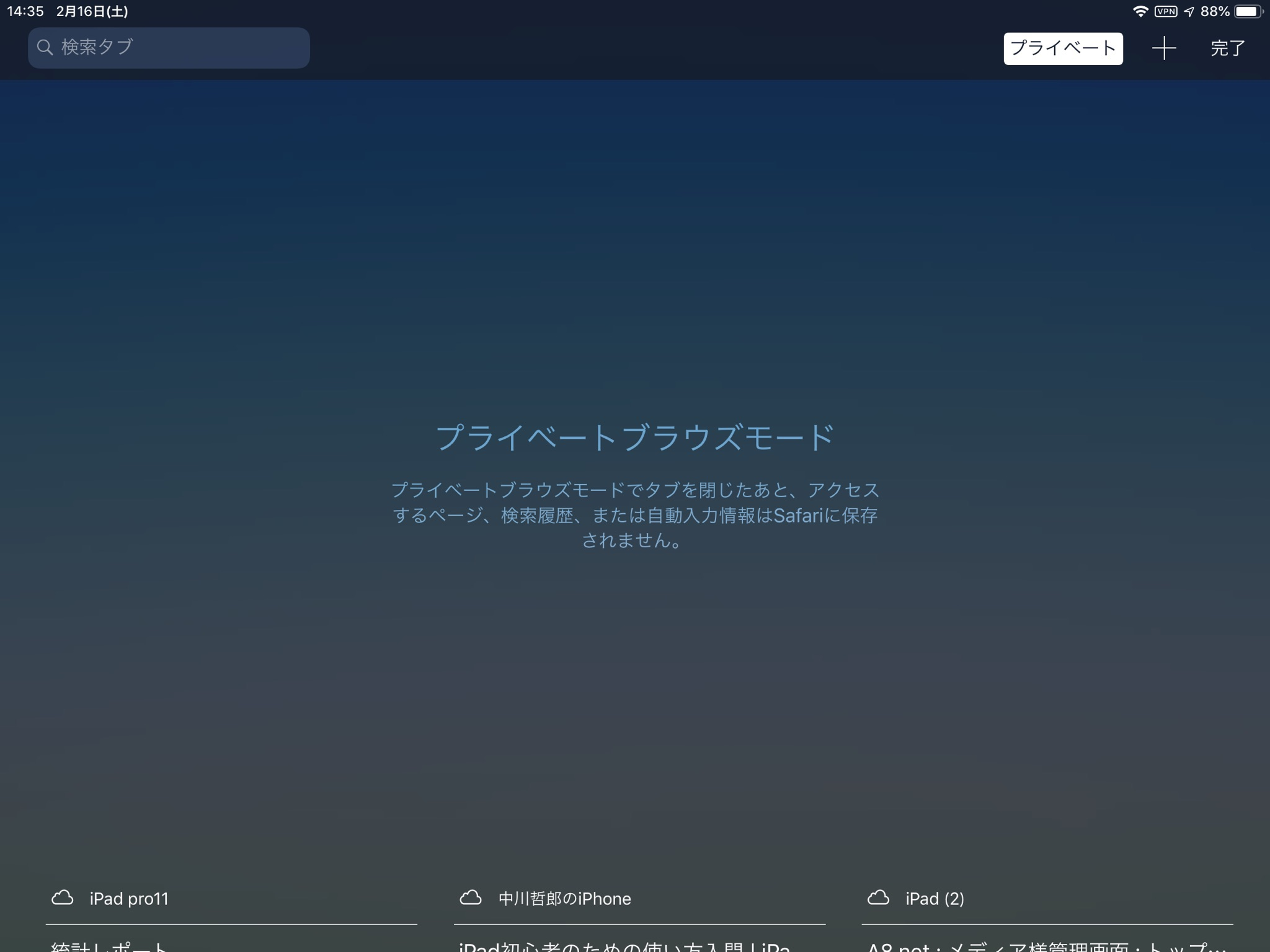 プライベートモードのSafariの画面