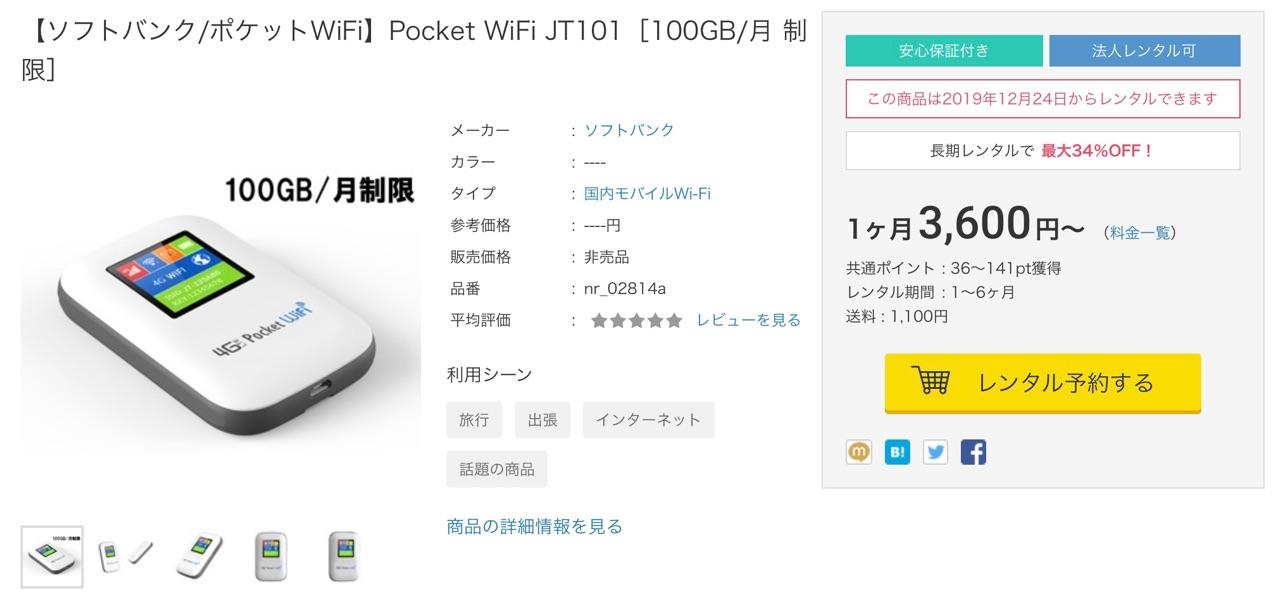ソフトバンク ポケット wifi レンタル