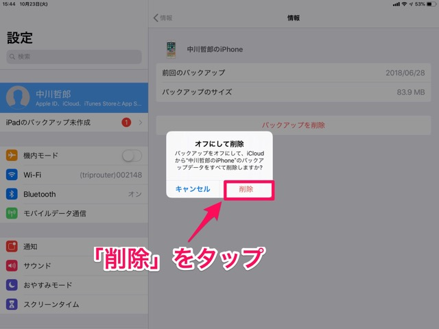 iphone バックアップ 未 作成