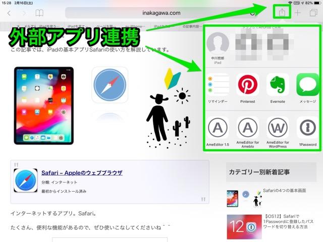 Safariから他のアプリへ連携させるために使用します